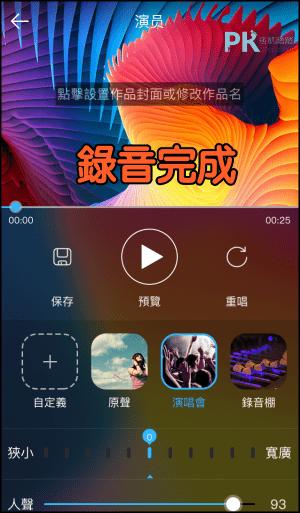 天籟k歌App教學7