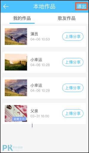天籟k歌App教學8