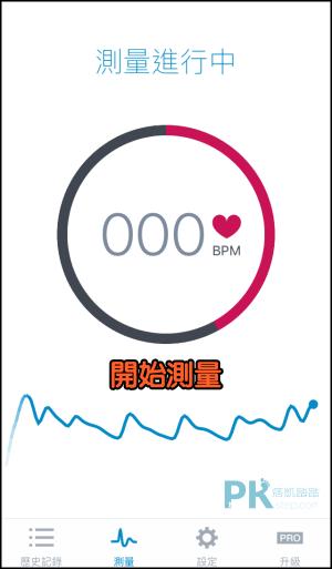 心跳測量器App2