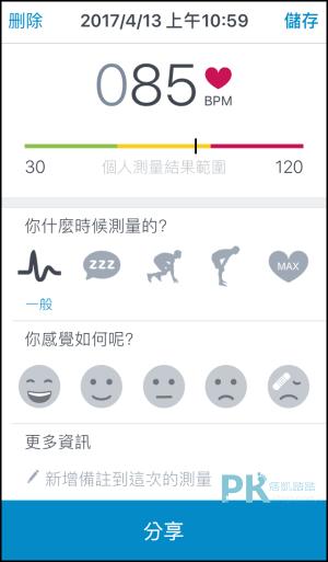 心跳測量器App4