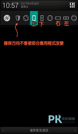 手機旋轉控制App2