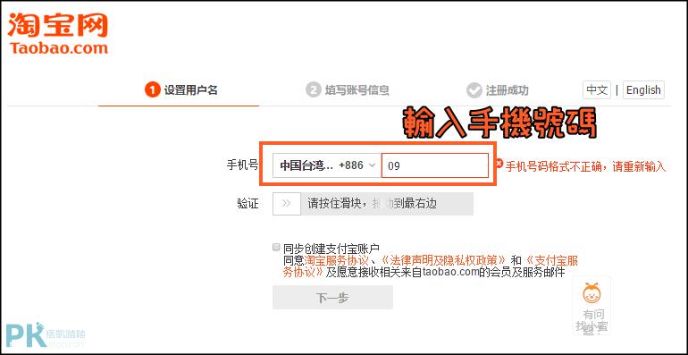 淘寶註冊_購物教學3