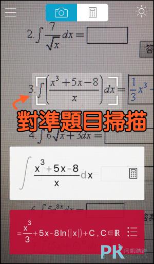 數學掃描計算App2