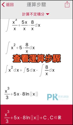 數學掃描計算App3