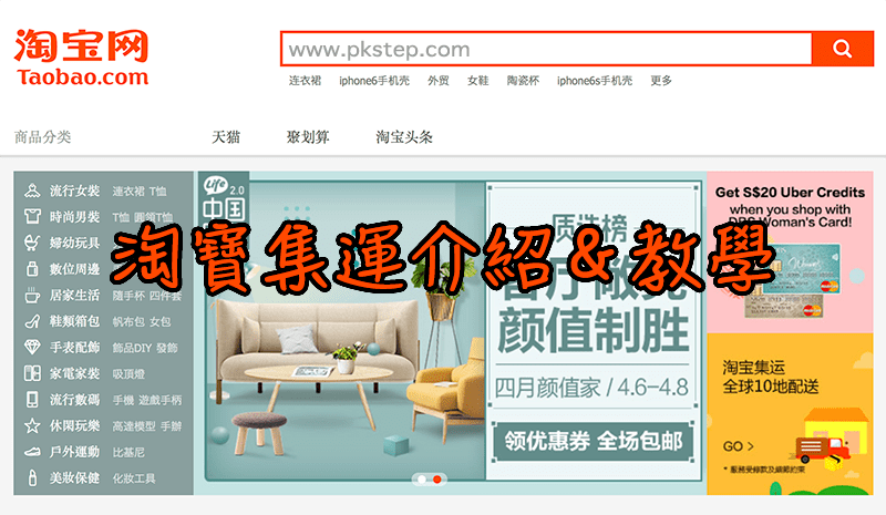 『淘寶Taobao』如何使用私人集運? 超簡單集貨流程 教學/省錢