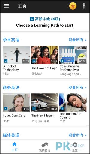 看視頻學英文App1