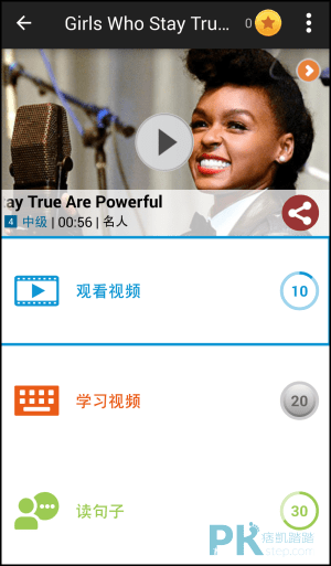 看視頻學英文App2