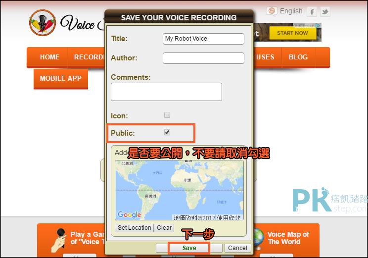 線上變聲軟體3