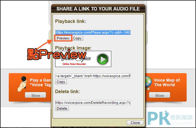 線上變聲軟體5