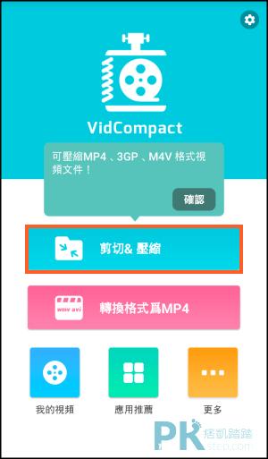 視頻轉檔壓縮App1