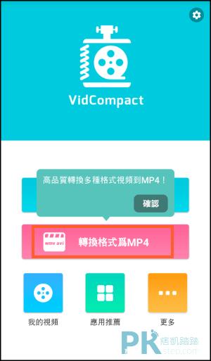 視頻轉檔壓縮App3