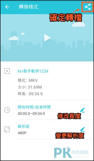 視頻轉檔壓縮App4