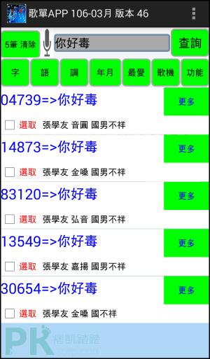 點歌App_Android2