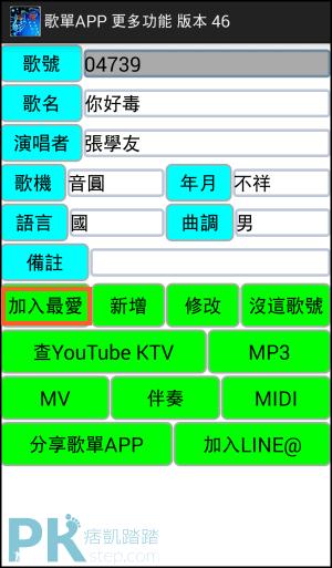 點歌App_Android3