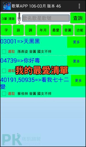 點歌App_Android4