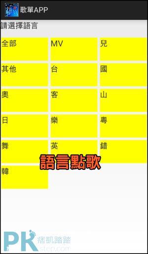 點歌App_Android5