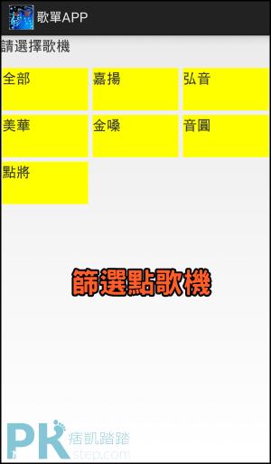 點歌App_Android6