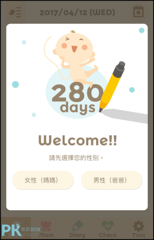 280天App孕婦記錄App1