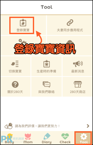280天App孕婦記錄App3