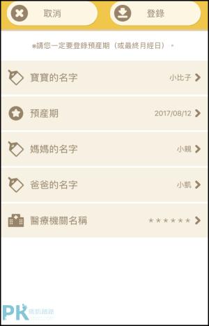 280天App孕婦記錄App4