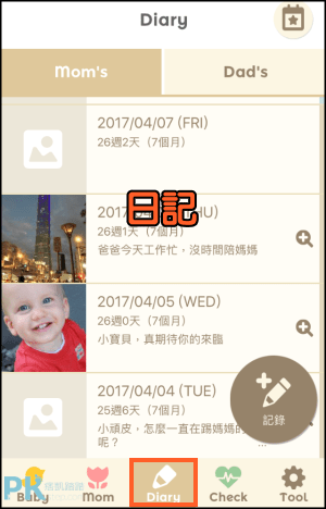 280天App孕婦記錄App5