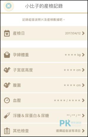 280天App孕婦記錄App8