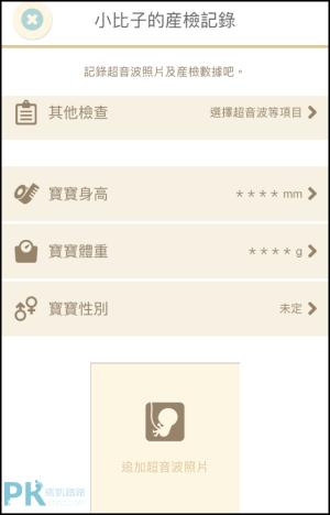 280天App產檢記錄2