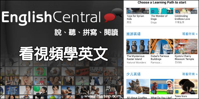 EnglishCentral_App