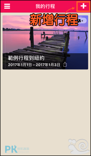 Funliday旅遊規劃App1