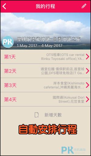 Funliday旅遊規劃App12