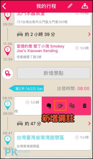 Funliday旅遊規劃App13