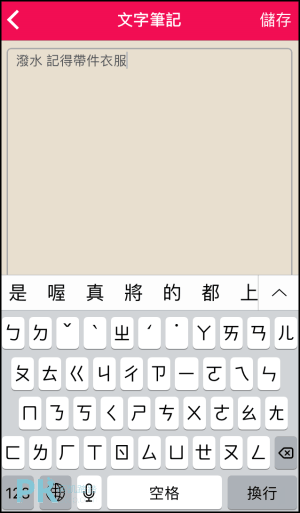 Funliday旅遊規劃App14