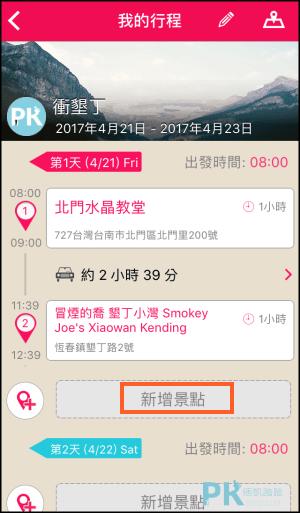 Funliday旅遊規劃App2