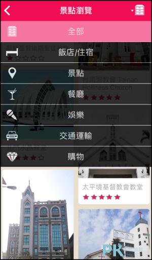 Funliday旅遊規劃App4