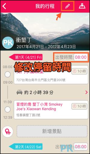 Funliday旅遊規劃App5