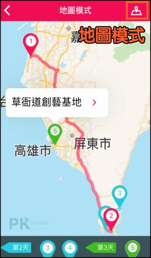 Funliday旅遊規劃App6