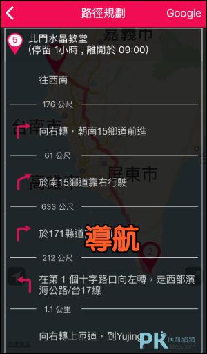 Funliday旅遊規劃App8