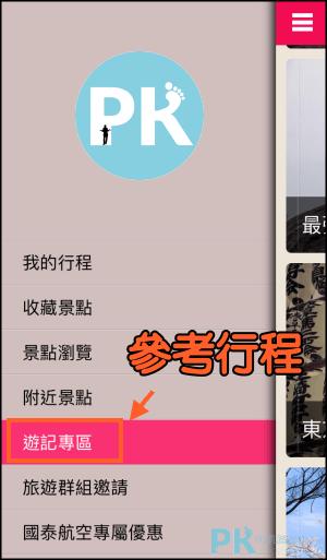 Funliday旅遊規劃App9