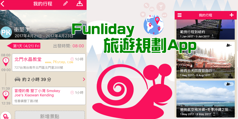 Funliday_teavel_App