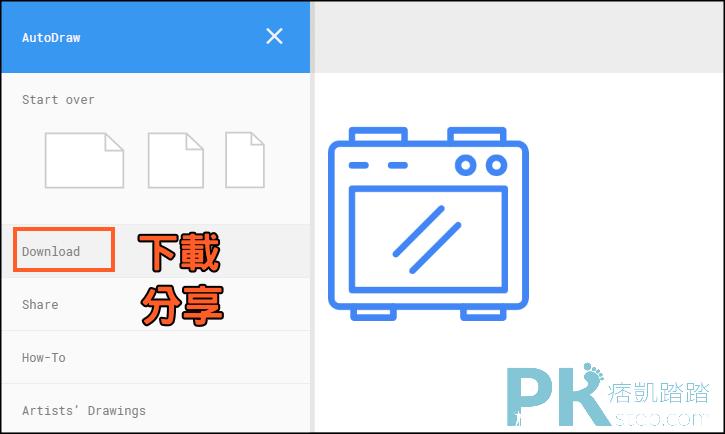 Google_AutoDraw4