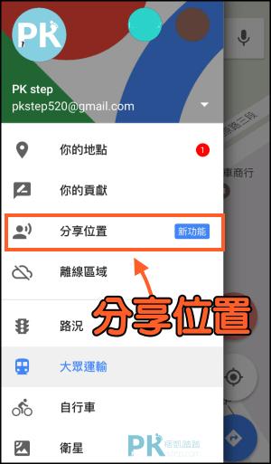 Google_Map分享地圖教學1