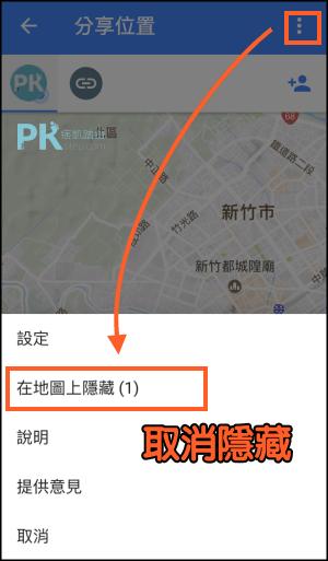 Google_Map分享地圖教學10