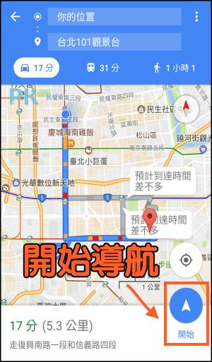 Google_Map分享地圖教學11