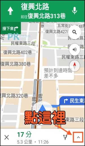 Google_Map分享地圖教學12