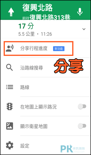 Google_Map分享地圖教學13