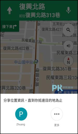 Google_Map分享地圖教學14
