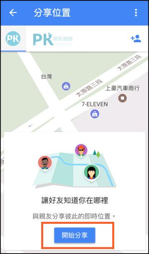 Google_Map分享地圖教學2