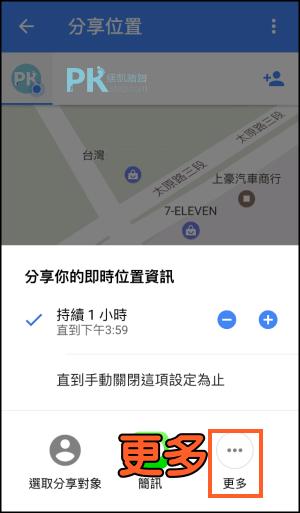 Google_Map分享地圖教學3