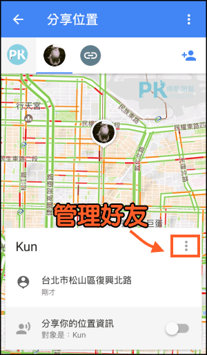 Google_Map分享地圖教學7