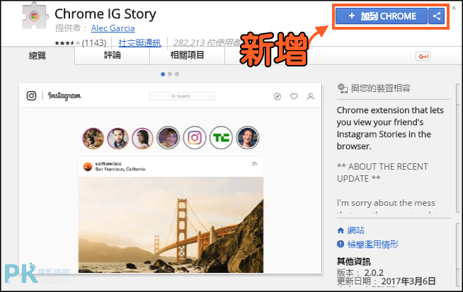 Instagram限時動態_網頁版2